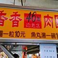 香香肉圓_170410_0012