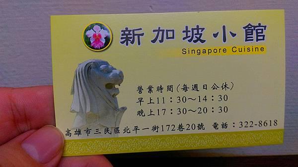 新加坡_170421_0029.jpg