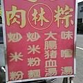 肉粽林_170423_0009.jpg
