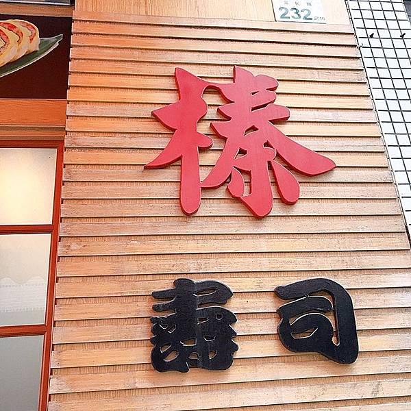 榛壽司_190704_0074.jpg