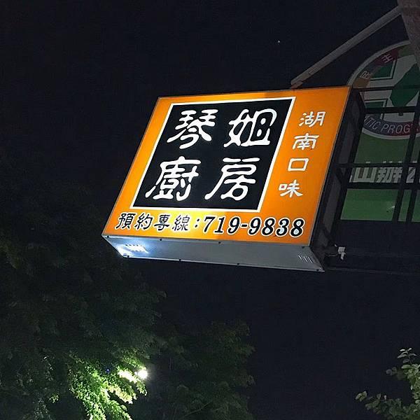 琴姐_190711_0035.jpg