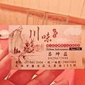 川味_190711_0001.jpg