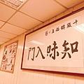 川味_190711_0035.jpg