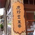 虎珍堂_190728_0003.jpg