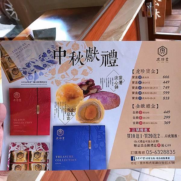 虎珍堂_190728_0021.jpg