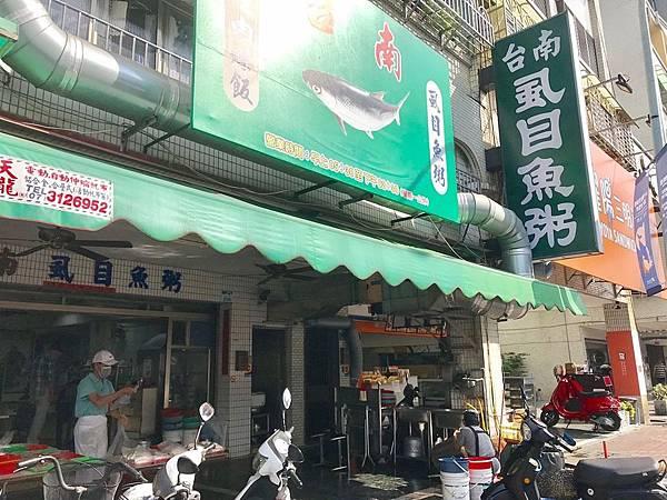 台南虱目魚_191107_0003.jpg