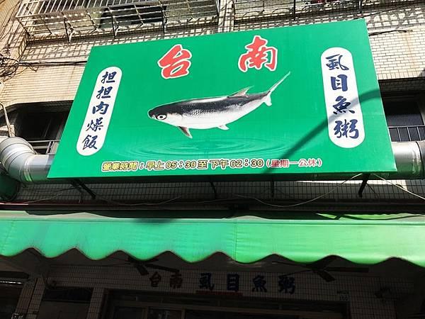 台南虱目魚_191107_0004.jpg