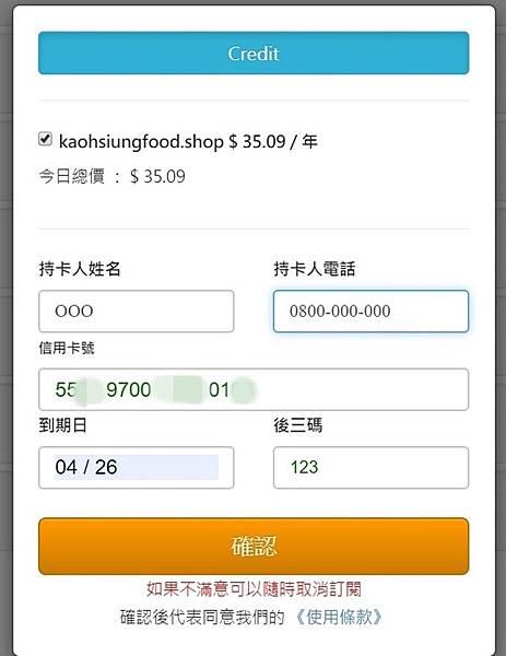 買網域2.jpg
