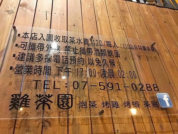 雞茶_191115_0007.jpg