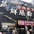 蒸鮮鳳山_191126_0073.jpg