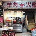 瑞西羊肉_200115_0001.jpg