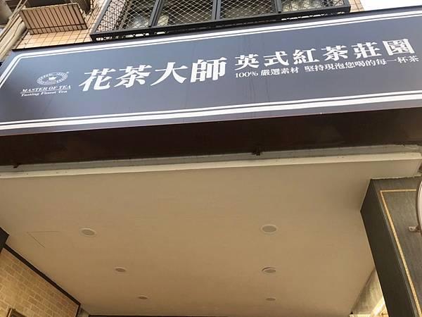花茶大師_200217_0015.jpg