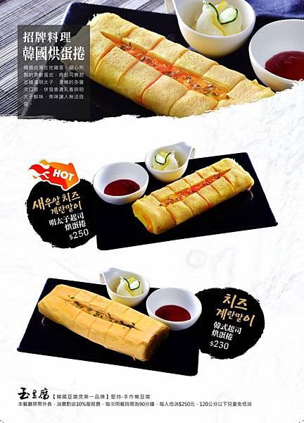 玉菜單_200307_0005.jpg