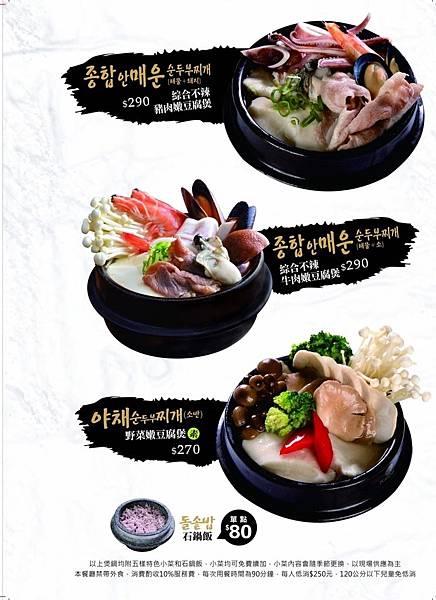 玉菜單_200307_0008.jpg