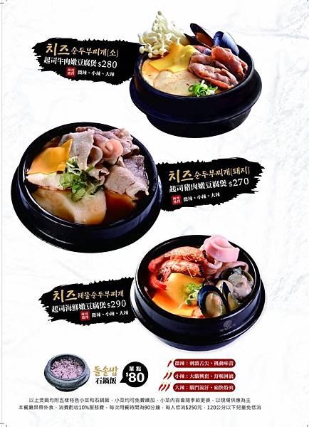 玉菜單_200307_0009.jpg