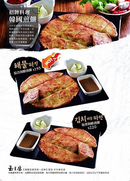 玉菜單_200307_0007.jpg