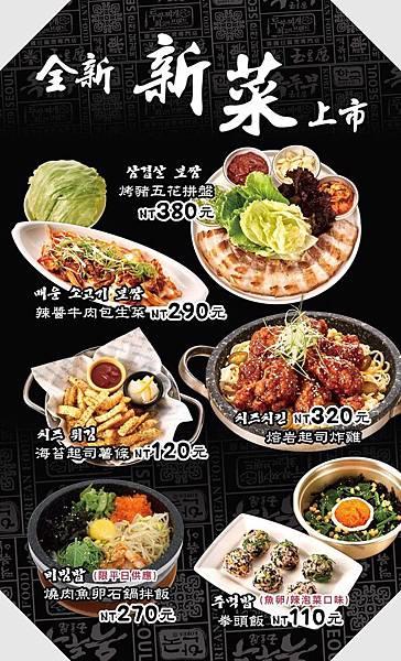玉菜單_200307_0013.jpg