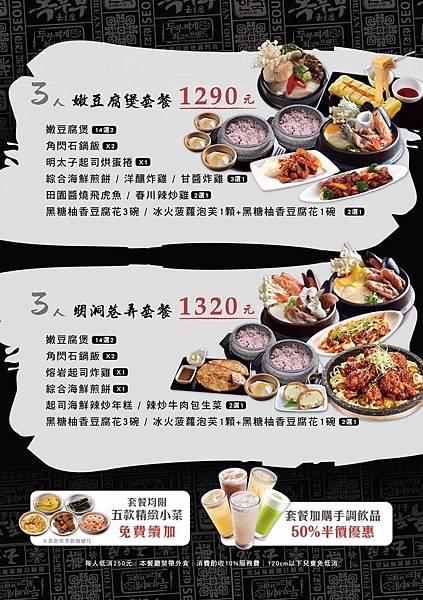 玉菜單_200307_0014.jpg