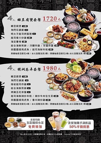 玉菜單_200307_0015.jpg