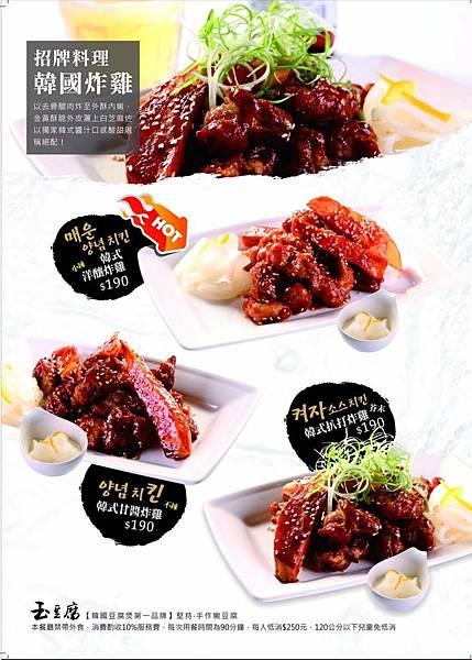 玉菜單_200307_0003.jpg