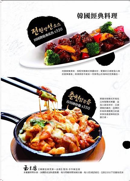 玉菜單_200307_0004.jpg