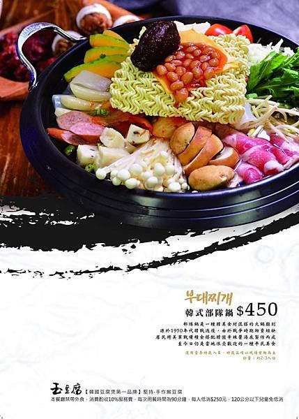 玉菜單_200307_0002.jpg