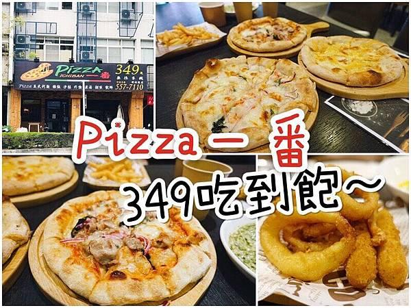 pizza一番.jpg
