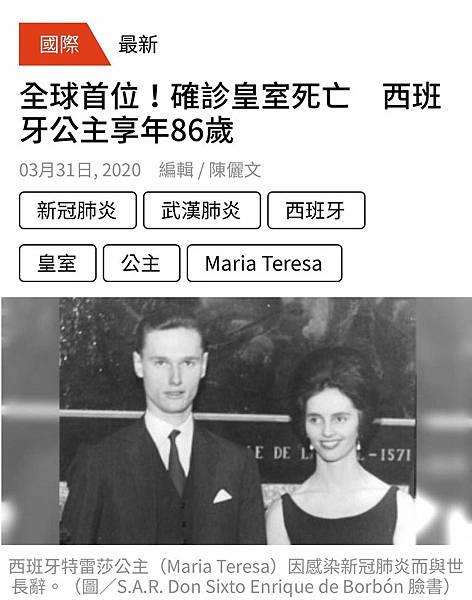 西班牙公主_Maria Teresa_死亡.jpg