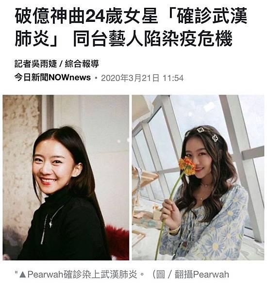 泰國女歌手_Pearwah.jpg
