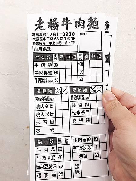 老楊牛肉麵菜單.jpg