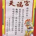 天福_201021_24.jpg
