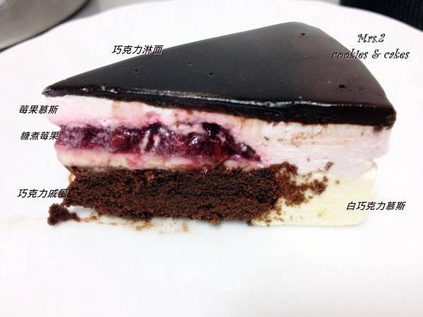 巧克力莓果慕斯說明