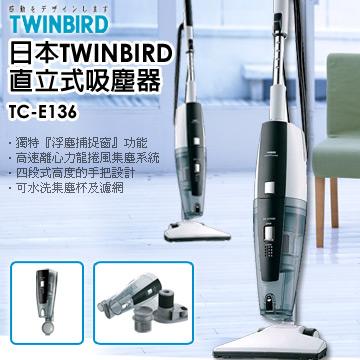 日本TWINBIRD直立式吸塵器TC-E136