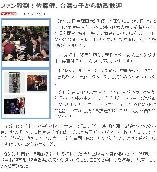 日本網路新聞