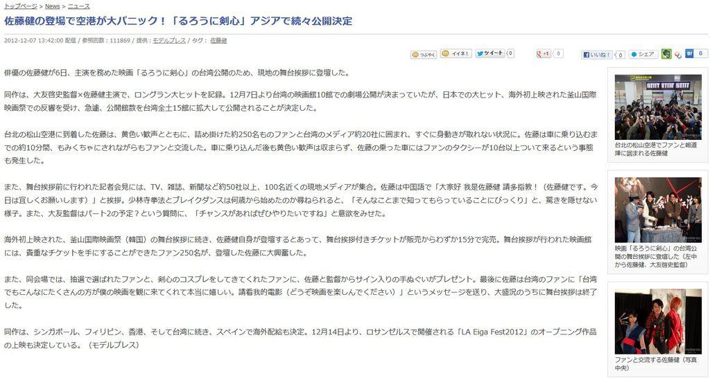 日本網路新聞2