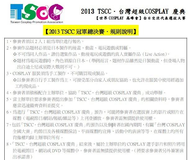 2013 TSCC冠軍總決賽.規則說明