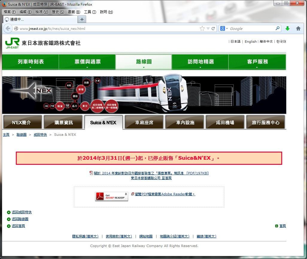於2014年3月31日(週一)起,已停止販售「Suica&N