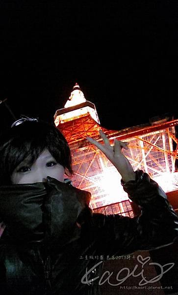 跟東京鐵塔的合照