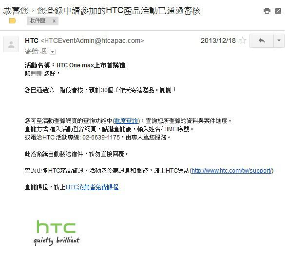 HTC產品活動已通過審核