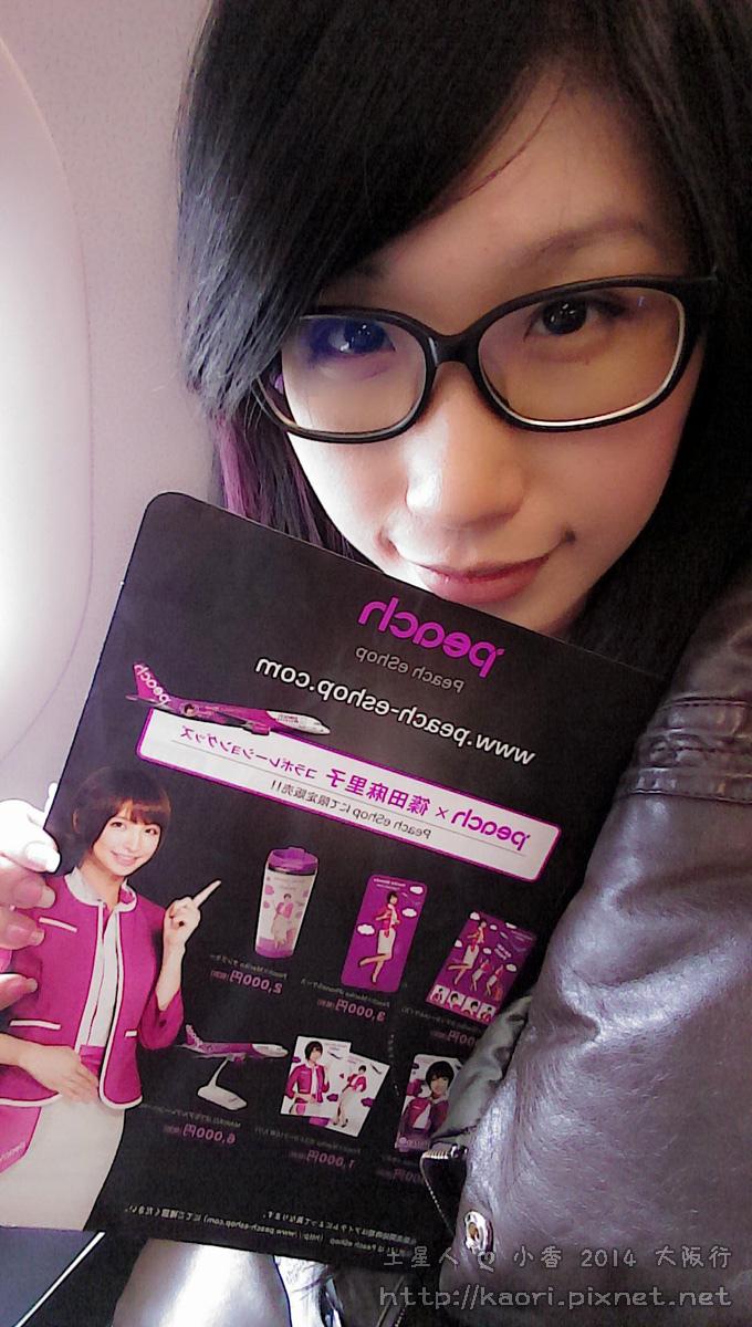 我們搭乘的是樂桃航空