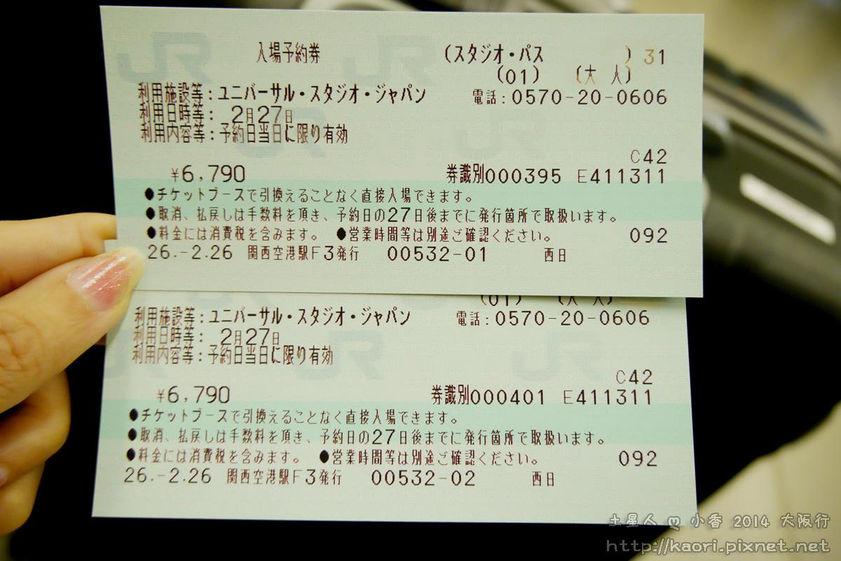 在大阪的機場就可以買到環球影城的門票了