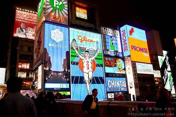 大阪地標跑跑人我們又來惹