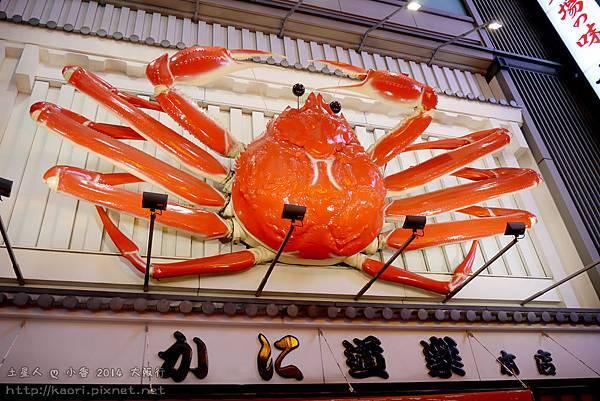 螃蟹道樂 かに道楽