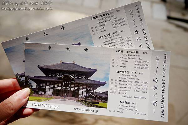 東大寺的門票,不過我們好像買錯了