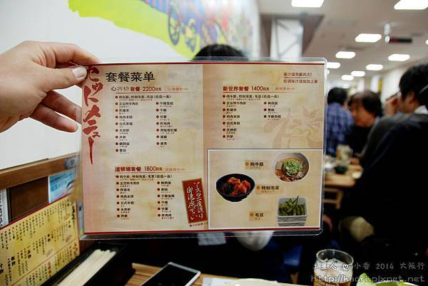 真貼心,有中文菜單