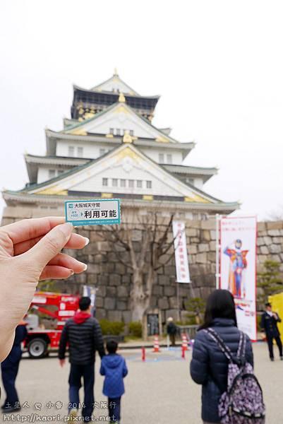 要用一張大阪城天守閣抵用卷啦!