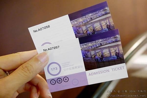 這是空中庭園展望台門票