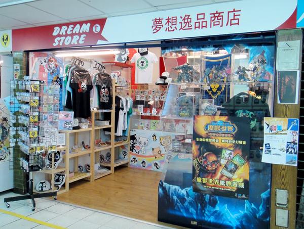 夢想逸品商店