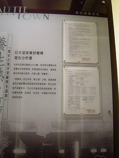 溫泉水質報告