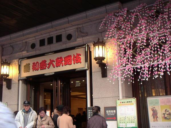 在門口有正月的春花裝飾